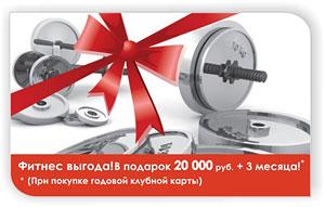 При покупке годовой карты вы получаете 20 000 рублей в подарок в клубе «ФитнесМания»!
