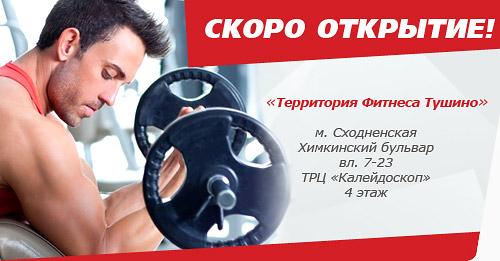 «Территория Фитнеса» на Сходненской — новый проект сети клубов «Территория Фитнеса» на Северо-Западе Москвы!
