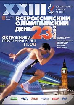 Олимпийский день бега в «Лужниках»