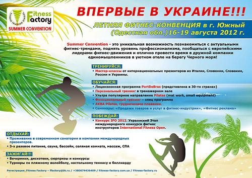 �������! ������������� ������ ������-��������� Summer Convention