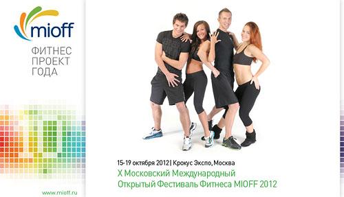 MIOFF 2012 – международный фестиваль фитнеса и велнеса
