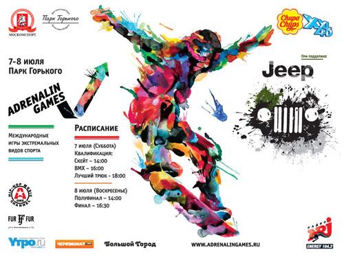 Adrenalin Games 2012 – крупнейший экстрим-фестиваль пройдет в Москве