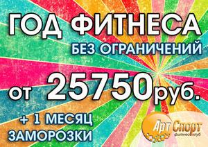 Год фитнеса без ограничений от 25570 руб. + 1 месяц заморозки!