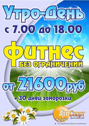 Утро-день в клубе «Арт-Спорт»! Фитнес с 7:00 до 18:00 без ограничений от 21600 руб. + 1 месяц заморозки!