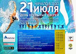День открытых дверей в фитнес-клубе «Наутилус»!