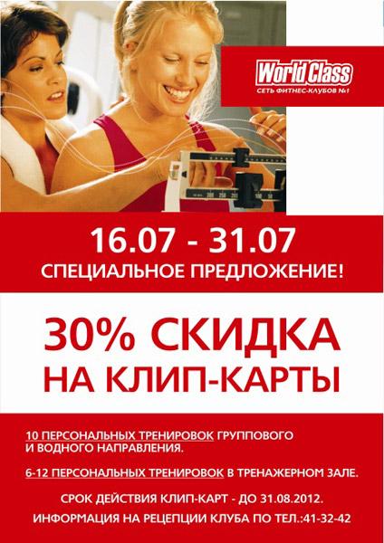 Скидка 30% на клип-карты в клубе World Class Хабаровск