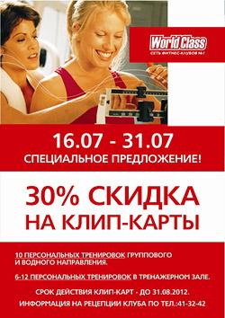 ������ 30% �� ����-����� � ����� World Class ���������