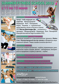 Fitness School 2012 � ��������� ����