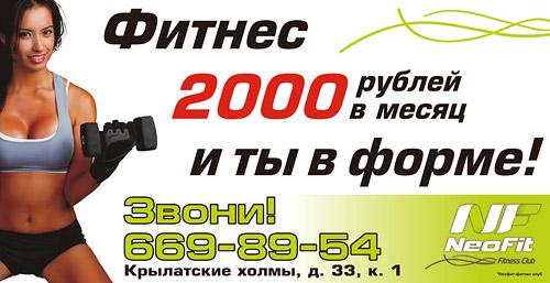 2 000 ������ � ����� � ��� � ����� � ����� NeoFit