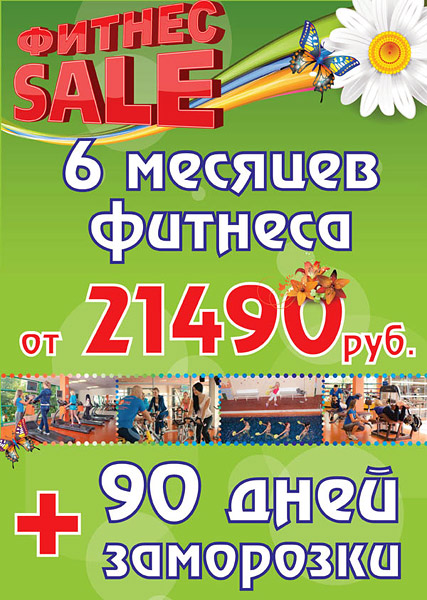 6 месяцев фитнеса от 21 490 рублей + 90 дней заморозки!
