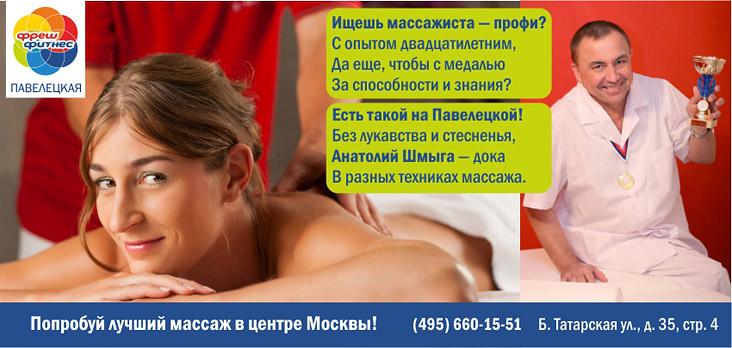 Попробуй лучший массаж в центре Москвы!