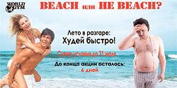 Beach* или не Beach? Вот в чём вопрос. Спецпредложение клуба World Gym Дубининская!