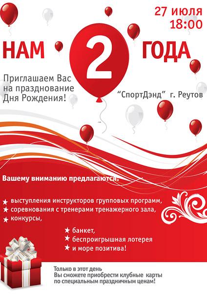 27 июля состоится празднование второй годовщины клуба! Карты по специальным праздничным ценам!