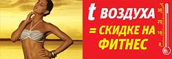 Температура воздуха = скидке на фитнес.Только до 15 августа в Citrus Fitness Club!