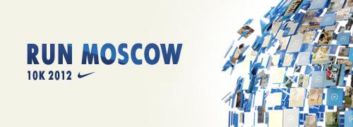 Забег Nike Run Moscow