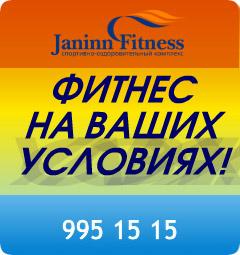 Фитнес на ваших условиях в клубе Janinn Fitness, выберите свою акцию!