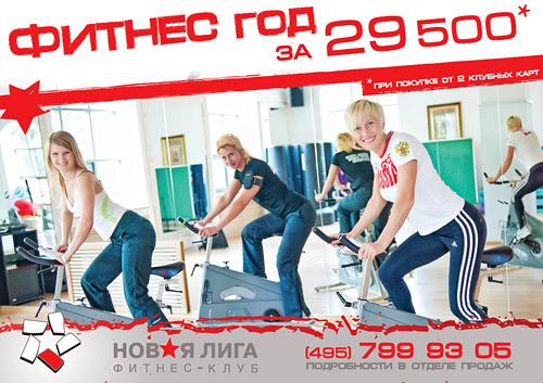 Фитнес-год за 29 500 рублей! Заниматься с друзьями выгоднее в клубе «Новая Лига»!