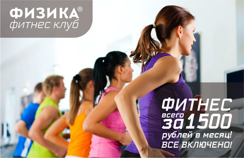 Фитнес за 1 500 руб. в месяц в клубе «Физика Шоссе Энтузиастов» + 3 месяца в подарок!