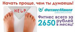 Самое выгодное предложение лета от клуба «ФитнесМания», фитнес всего за 2 650 рублей в месяц!