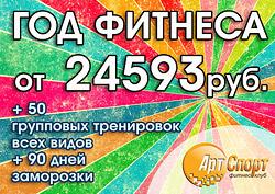 Год фитнеса от 24 593 руб. + 50 групповых тренировок всех видов + 90 дней заморозки!