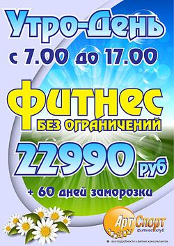 Фитнес без ограничений с 7:00 до 17:00 + 60 дней заморозки за 22 990 рублей!