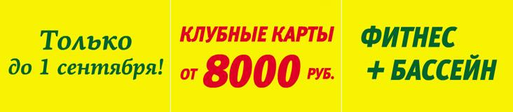 Окончательное летнее предложение клуба Citrus Fitness Club — клубные карты от 8 000 рублей!