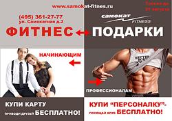 Фитнес-подарки в клубе «Самокат» только до 31 августа!