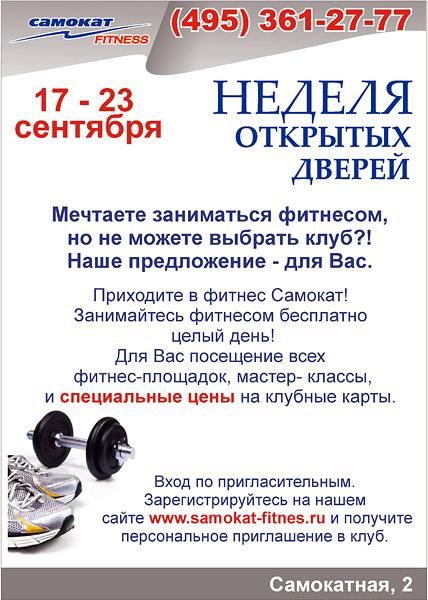 Неделя открытых дверей с 17 по 23 сентября в фитнес-клубе «Самокат»