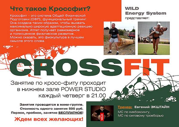 Crossfit � ����� Wild Athletic �� ������!