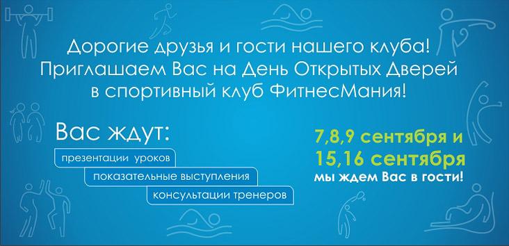 День открытых дверей 7, 8, 9, 15 и 16 сентября в клубе «ФитнесМания»!