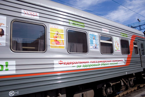 По России колесит «йога-поезд»