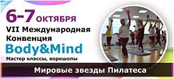 VII Международная конвенция Body&Mind
