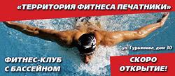 Приобретите клубную карту клуба с бассейном «Территориии Фитнеса Печатники» до открытия клуба со скидкой 60%!