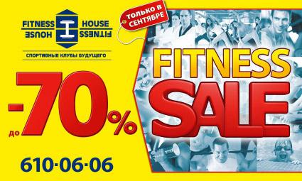 Только до 20 сентября - годовой абонемент со скидкой 70% в сети клубов «Фитнес Хаус»!