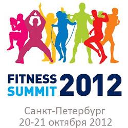 Fitness Summit 2012 — главное фитнес-событие года в Петербурге