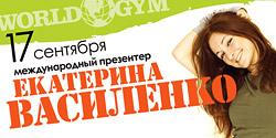 Мастер-классы от международного презентера Екатерины Василенко в рамках платных мини-групп