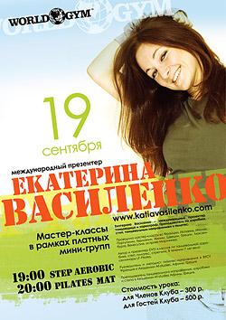 19 сентября в клубе World Gym Березовая мастер-классы от международного презентера Екатерины Василенко