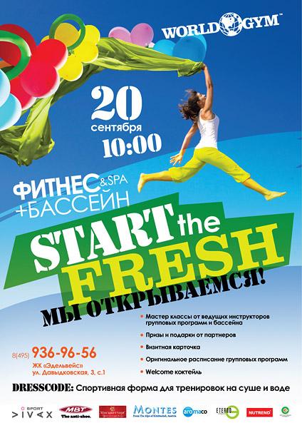 20 сентября в 10:00 открытие фитнес-клуба World Gym Кутузовский!