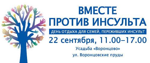День отдыха «Вместе против инсульта»: примите участие в уникальной акции!