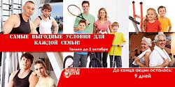Самые выгодные условия для каждой семьи в клубе World Gym на Дубининской!