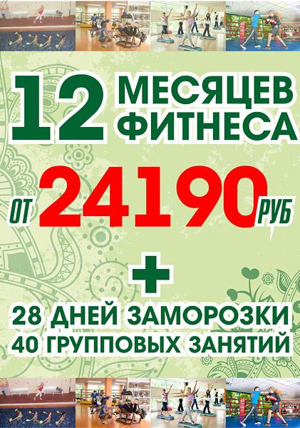 Год фитнеса от 24 190 руб. + 28 дней заморозки! И 40 групповых программ повышенной комфортности в подарок!