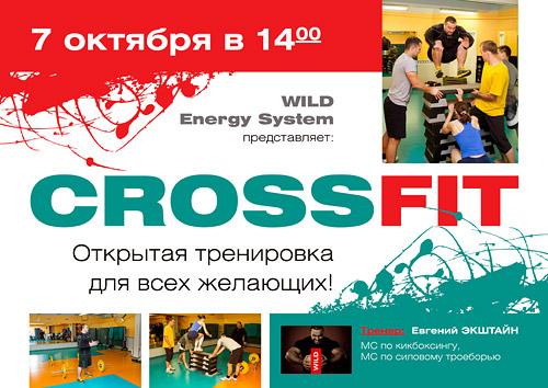 �������� ���������� �� Crossfit � ����� WIld Athletic �� ������