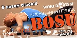 В новом сезоне! Новая мини-группа BOSU