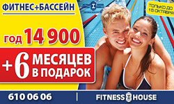 ������ �� 15 �������! ���������� � Fitness House c���� ��������, ����� 6 ������� � �������!