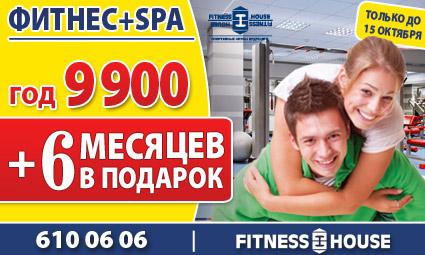 Успей приобрести годовой абонемент за 9 900 + 6 месяцев в подарок в клубе «Фитнес Хаус» в Светлановском