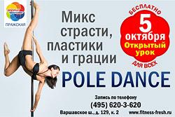 5 октября открытый урок для всех по Pole Dance в фитнес-клубе «Фреш Фитнес» Пражская