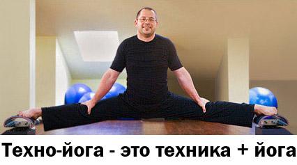 Техно-йога - это техника + йога