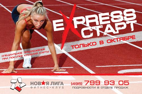 Express-старт в «Новой Лиге»! Только в октябре стартовый фитнес-пакет в подарок!