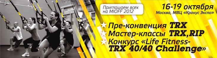 Тренировочные петли TRX: обучение в рамках конвенции MIOFF 2012