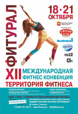 Фитурал 2012: XII Международная фитнес-конвенция «Территория фитнеса»